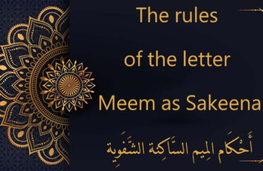 The rules of the letter Meem as Sakeena | tajweed rules