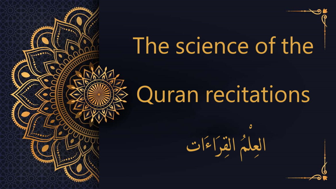 the mistakes while reciting the Quran | Tajweed rules