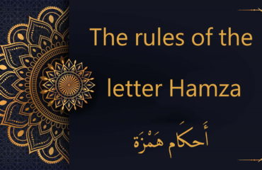 The letter hamza | Tajweed rules