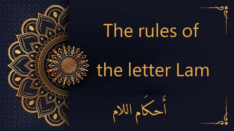 rules of letter Lam - tajweed rules
