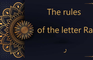 the rules of the letter Ra | tajweed rules