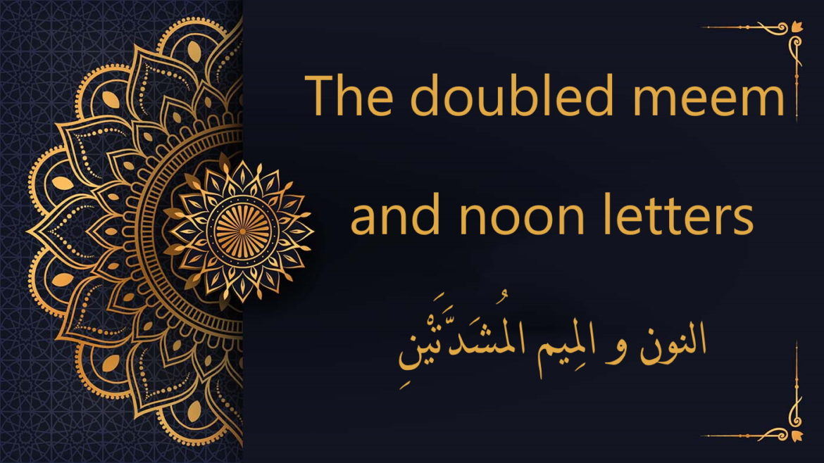 the doubled meem and noon letters - tajweed rules