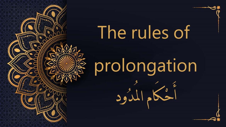 les règles de la prolongation | regles de tajwid