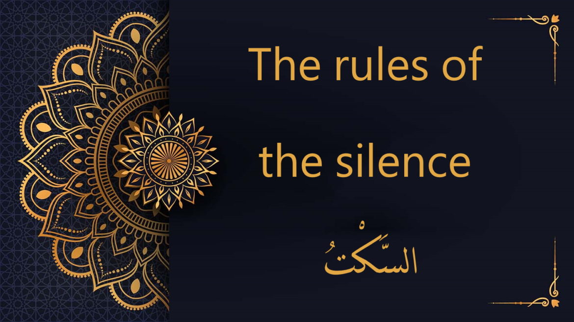 The rules of the silence - السَّكْتُ | Tajweed rules
