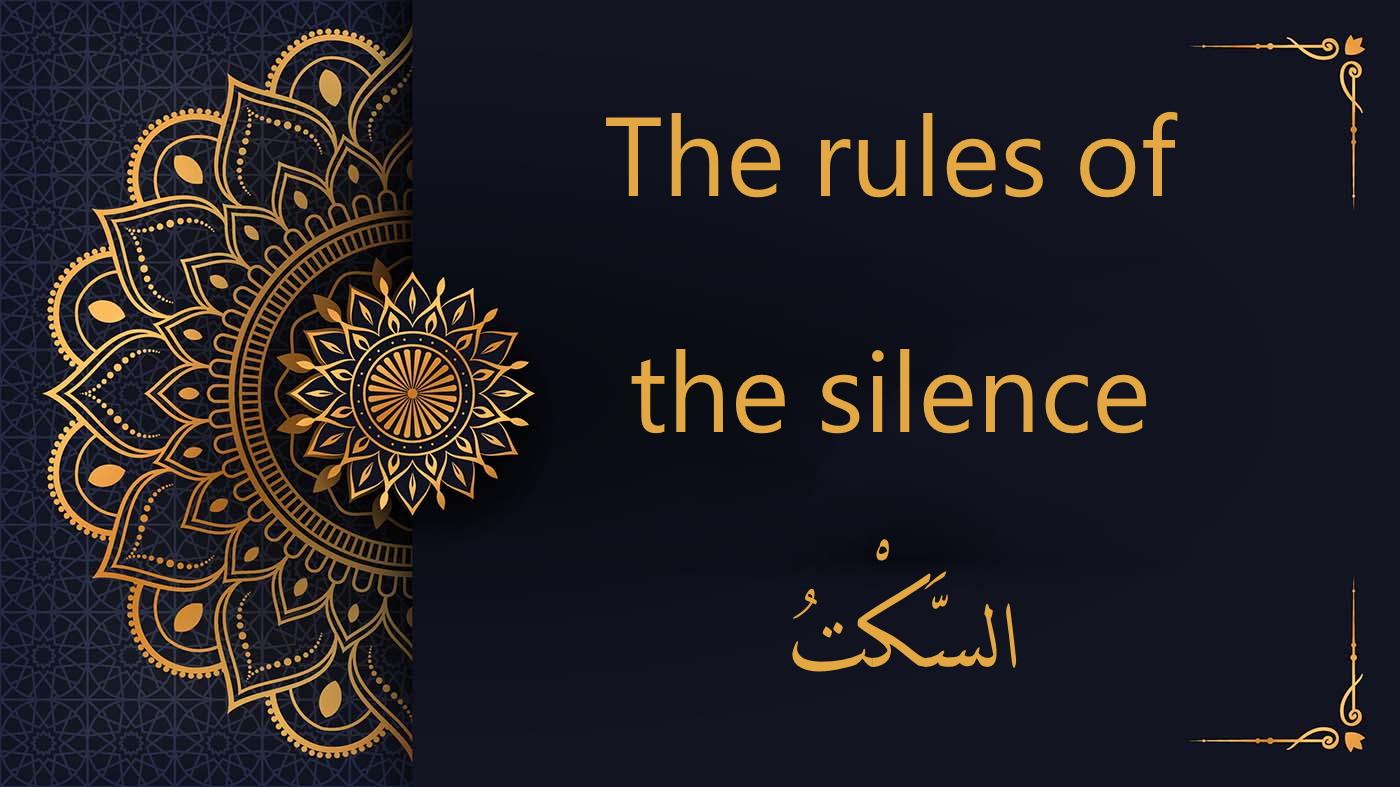 The rules of the silence - السَّكْتُ | Tajweed rules