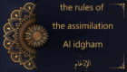 the rules of the assmilation al idgham
