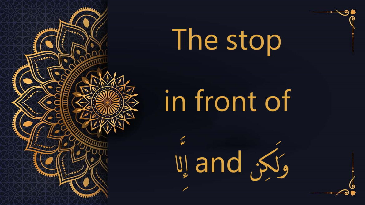 the stop in front of إِلَّا and وَلَكِن   Tajweed course