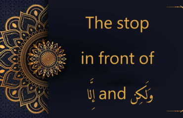 the stop in front of إِلَّا and وَلَكِن | Tajweed course
