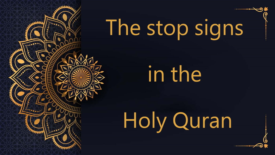 the stop marks in the Quran