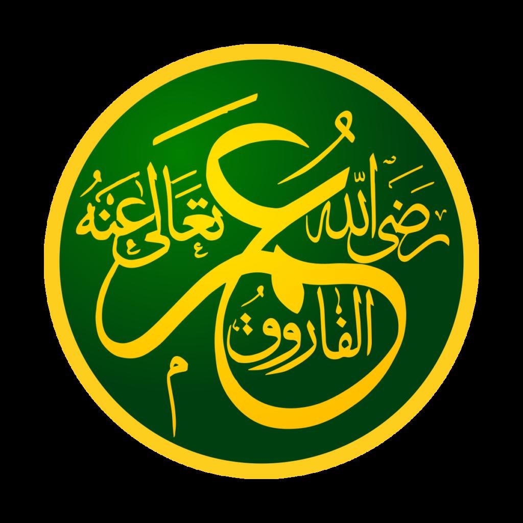 Umar ibn al Khattab name in Arabic